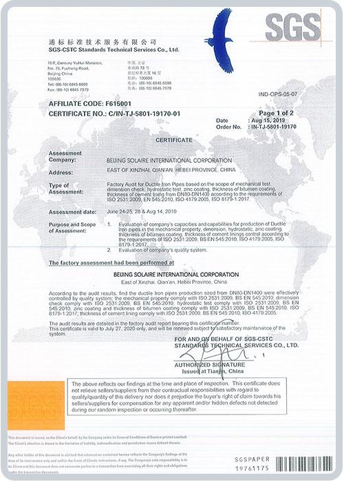 BSEN545 ISO2531-1