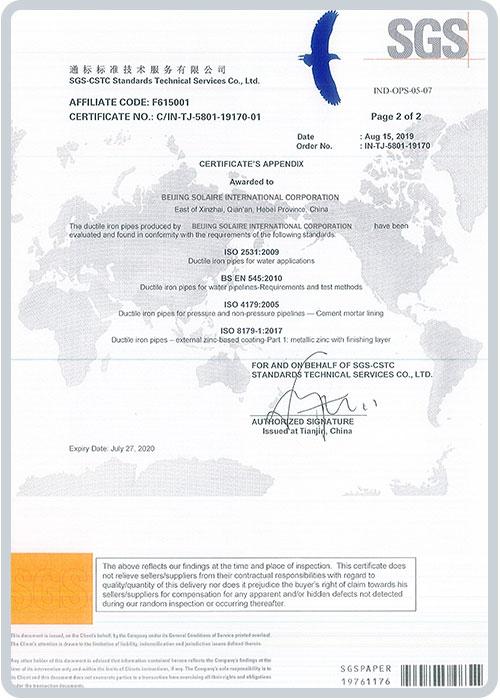 BSEN545 ISO2531-2