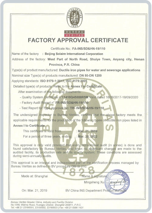 Factory Approval